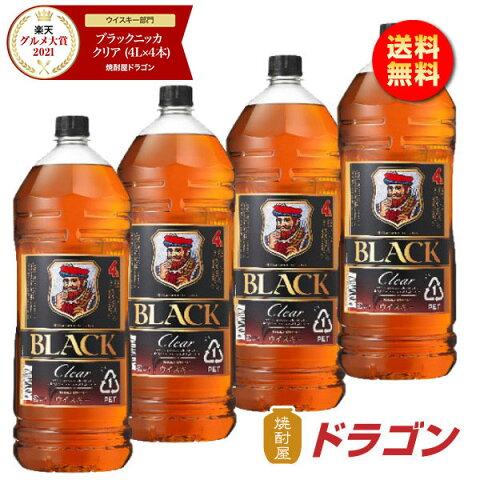 【送料無料】 ブラックニッカ クリア 37度 4L×4本 1ケース 4000ml アサヒ ニッカウイスキー ペットボトル※※北海道・沖縄は別途送料¥800が掛かります。後ほどお値段訂正させていただきます。