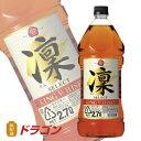 宝 タカラ キングウイスキー 凛(りん) 37度 2700ml 2.7L 【ウイスキー】※10本で1口分の送料がかかります。