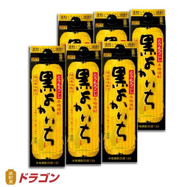 本格焼酎 黒よかいち とうもろこし焼酎 25度1.8Lパック×6 1ケース1800ml 宝酒造
