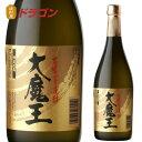 大魔王 25度 720mlだいまおう 濱田酒造【芋焼酎】