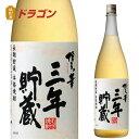 博多の華 三年貯蔵 25度 1800ml麦焼酎 福徳長酒類 3年長期  はかたのはな 1.8L
