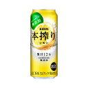 キリン 本搾りチューハイ レモン 500ml 1ケース(24本入)