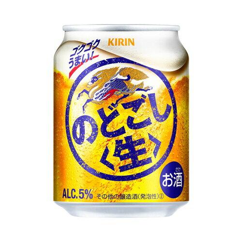 キリン のどごし生 250ml 1ケース(24本入)