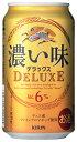キリン 濃い味デラックス 350ml 1ケース(24本入)
