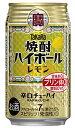 タカラ 焼酎ハイボール<レモン> 350ml 1ケース(24本入)