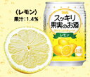タカラcanチューハイスッキリ果実のお酒 〈レモン〉 250ml 1ケース(24本入)タカラカンチューハイ