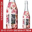 ローズ ナンバー ロゼ セミセック 750ml 【フランス】スパークリングワイン バラ