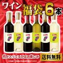 【送料無料】ワイン福袋 計6本 ワインセット 訳あり おまかせ いろいろ 飲み比べ 赤ワイン 白ワイン ロゼ スパークリング