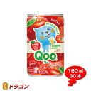 送料無料/ミニッツメイド クーりんご 160ml ミニ缶 1ケース30本 コカ・コーラ Qooりんご