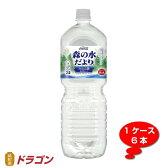 森の水だより 大山山麓 ペコらくボトル 2.0L PET 1ケース 6本送料無料/代引き不可コカ・コーラ