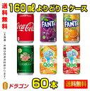 【送料無料】コカ・コーラ 160g缶 よりどり2ケース ファンタ Qoo カナダドライ ミニ缶