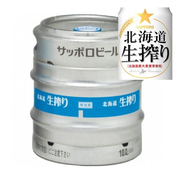 【送料無料】サッポロ 北海道 生搾り 樽生 生樽 10L 生ビール (業務用)