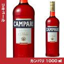 【数量限定】カンパリ 25度 1000ml リキュール アサヒ 正規品1L
