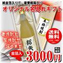 【送料無料】父の日に!純金箔入り!名入れオリジナルラベル【長期熟成焼酎】 720ml 25度【桐箱入り】※※北海道・沖縄は別途送料¥800が掛かります。後ほどお値段訂正させていただきます。