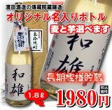 【贈り物に】濱田酒造名入れオリジナル焼酎むぎ・いも選べます 1800ml 1.8L名入れお酒【プレゼントに】【楽ギフ_包装選択】