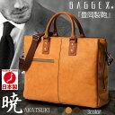高品質を誇る国産豊岡製鞄アンティーク調ビジネスバック良質の素材を職人の技術で丁寧に仕上げられた紳士鞄