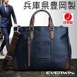 ビジネスバッグ 豊岡鞄 メンズ 送料無料日本のカバンの産地豊岡にて職人が真心をこめて大切に作り上げた出来る男の大人トレンド鞄【日本製】上品なソフト合皮を使用した