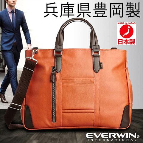 ビジネスバッグ オレンジ 豊岡製鞄 メンズ 送料無料日本のカバンの産地豊岡にて職人が真心をこめて大切に作り上げた出来る男の大人トレンド鞄【日本製】上品なソフト合皮を使用したビジネスバック