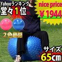 【訳有り 訳あり B品】バランスボール 65cm イボイボ 全身 腹筋 効果 ポンプ 付属