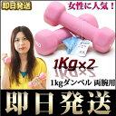 ダンベル 1kg 2個セット レディース用 ピンク【RCP】...