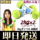 ダンベル 2kg 2個 セット レディース トレーニング ブルー 青【RCP】10P31Aug14