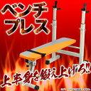 【送料無料】ベンチプレストレーニング 肉体改造を目指す【RCP】