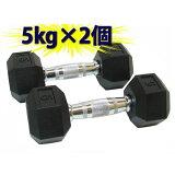 ポパイ ダンベル 5Kg ×2個 トータル 10kg 【RCP】