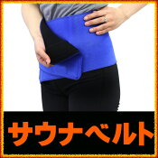 サウナベルト 発汗ウエスト シェイプアップベルト 腹筋ベルト 着圧ベルト 痩せる 腹筋 ダイエット メンズ レディース お腹周り ウエストサウナ効果で発汗効果抜群 腹巻 ブルー ブラック