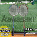 バドミントン ラケット ばどみんとんカワサキ kawasaki かわさきラケット2本 シャフト2個