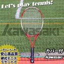 硬式テニスラケット 即発送可能 テニス ラケット 硬式用 カワサキ KAWASAKI kawasaki製 ショルダーケース付成人用 高校生 中学生 【RCP】
