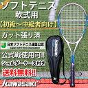 ソフトテニスラケット 軟式 テニスラケットカワサキ KAWA...