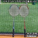 バドミントン ラケット カワサキ KAWASAKI kawasakiラケット2本 シャトル2個 カバー付5点セット初心者向けラケット バドミントン部 バドミントン教室 成人 高校生 中学生 小学生 部活 練習用 ブルー レッド グレー