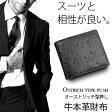 【訳あり 訳有り B品 財布】牛革オースト型押しメンズ二つ折り財布 革 送料無料 ブラック