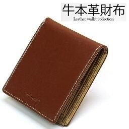 即日発送 送料無料 二つ折り財布 メンズ 小銭入れあり スナップボタン 黒 茶お客様に選ばれ続けた人気の財布シリーズ 【MNFA_DL】