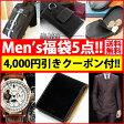 【送料無料】福袋 2016 メンズ【黒系】4,000円引きクーポンチケットメンズファッション雑貨5点福袋