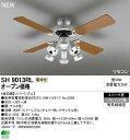 【期間限定ポイント10倍!】SH9013RLオーデリックシーリングファンEFD電球形蛍光灯(電球色)