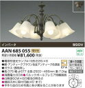 AAN685055コイズミ蛍光灯シャンデリア(電球色)取付簡易型