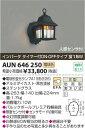 AUN646250コイズミ防雨型外灯電気工事必要