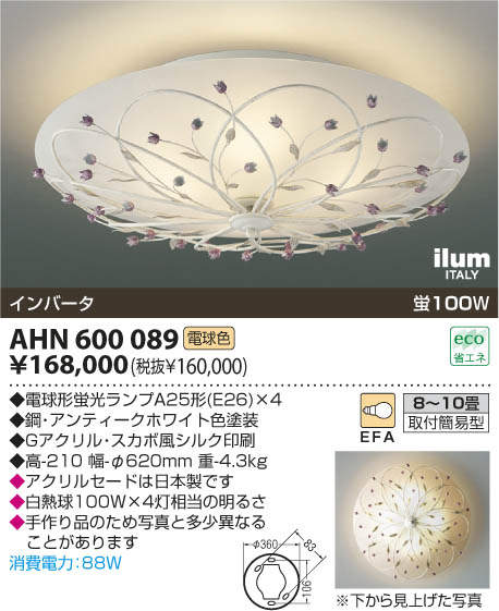 AHN600089コイズミ電球色蛍光灯シーリングライトコイズミ超特価品照明器具激安
