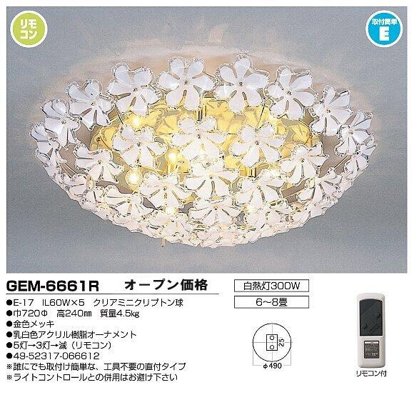 GEM-6661Rキシマシャンデリア(シーリング)ワンタッチ取付リモコン付(5-3-OFF)