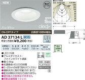 【期間限定ポイント10倍!】AD37134LコイズミLEDダウンライト電気工事必要白熱球100W相当の明るさ埋込穴100Φ