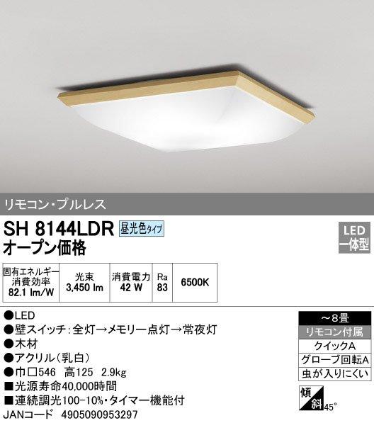 SH8144LDRオーデリックLED昼光色ワンタッチ取付