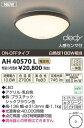AH40570Lコイズミ照明LEDシーリングライトワンタッチ取付