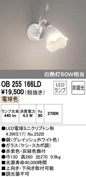 OB255166LDオーデリックLEDブラケットライト電気工事必要