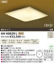 AH40829Lコイズミ照明LEDシーリングライトワンタッチ取付