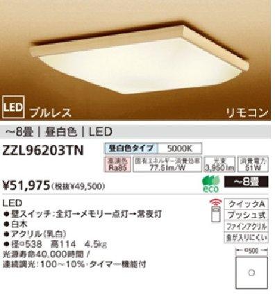 ZZL96203TNオーデリックLED昼白色ワンタッチ取付