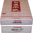 600501b 中国半紙 白連(A) GW201 1000枚包み 010001