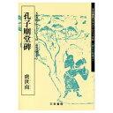 ◆天来書院◆800045 書道教本 唐代の楷書4「45孔子廟堂碑 虞世南」 A4判55頁