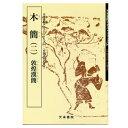 800054 書道教本 中国古代の書6「54木簡(二) 敦煌漢簡」 A4判64頁  天来書院 【メール便対応】