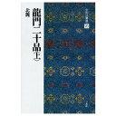 ◆二玄社◆801120 中国法書選 20:龍門二十品〈上〉  A4判変形74頁